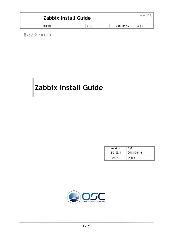 [오픈소스컨설팅]Zabbix Installation and Configuration Guide