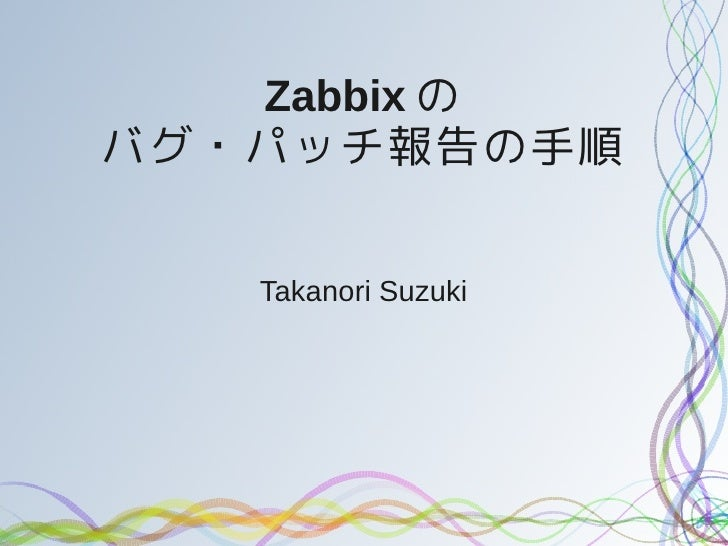 Zabbix のバグ・パッチ報告の手順   Takanori Suzuki