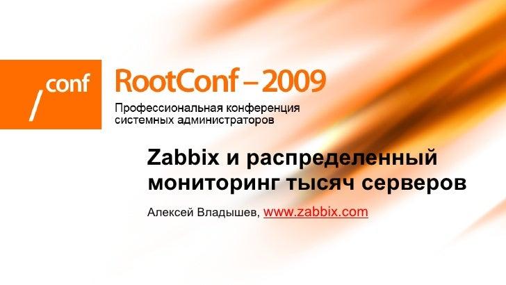 Zabbix и распределенный мониторинг тысяч серверов Алексей Владышев, www.zabbix.com