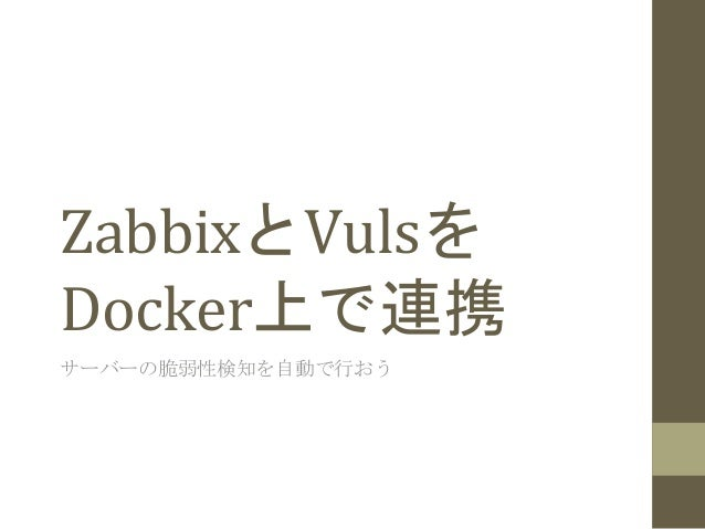 ZabbixとVulsを Docker上で連携 サーバーの脆弱性検知を自動で行おう