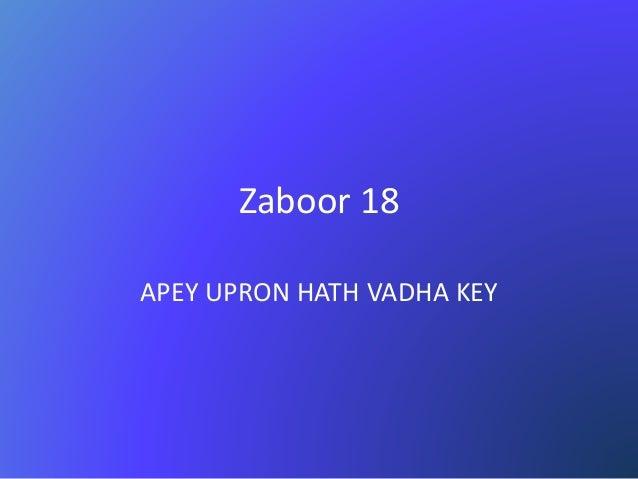 Zaboor 18 APEY UPRON HATH VADHA KEY