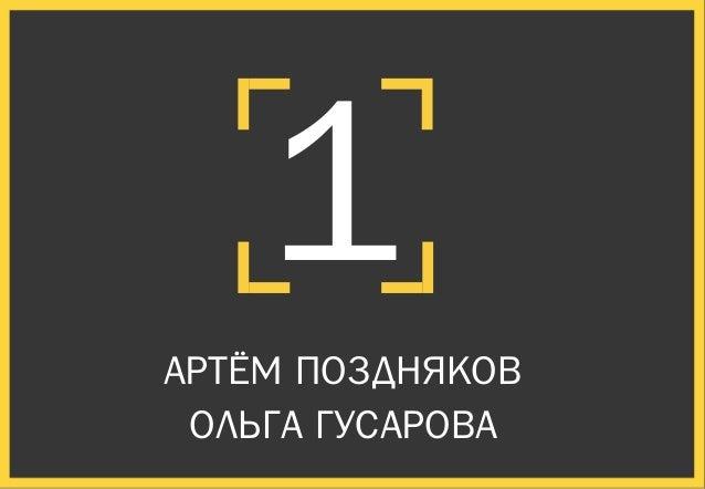 ОЛЬГА ГУСАРОВА АРТЁМ ПОЗДНЯКОВ 1