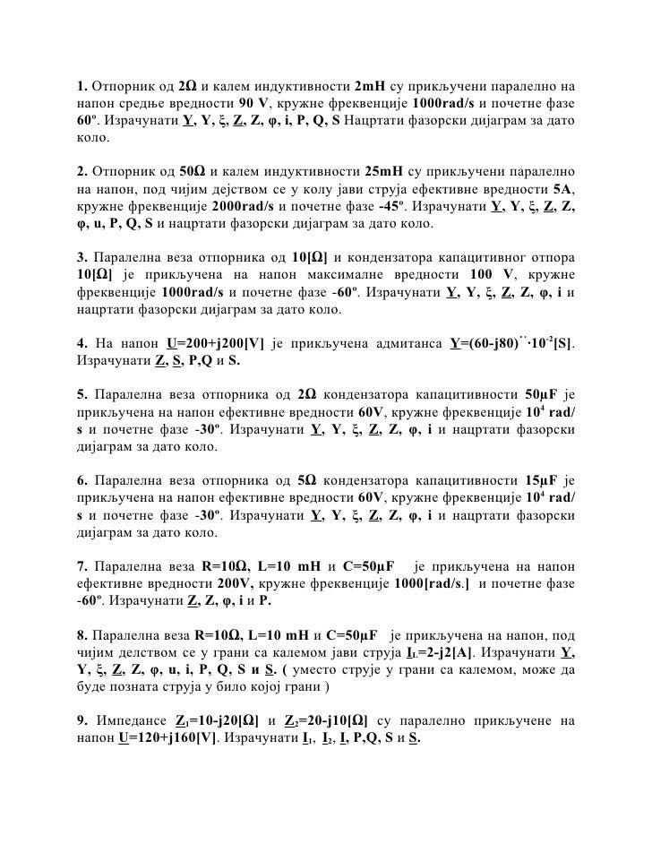 1. Отпорник од 2Ω и калем индуктивности 2mН су прикључени паралелно нанапон средње вредности 90 V, кружне фреквенције 1000...