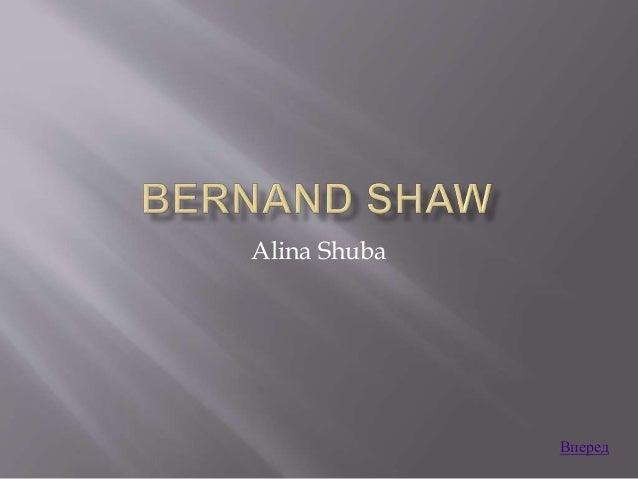 Alina Shuba Вперед