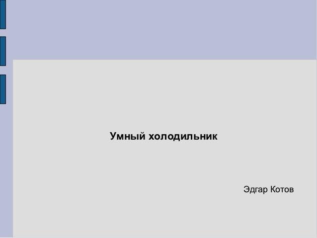 Умный холодильник                    Эдгар Котов