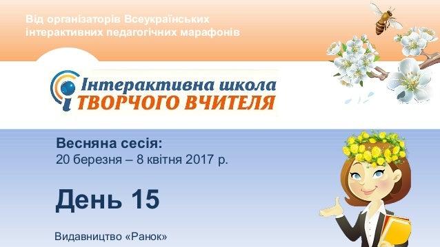 Від організаторів Всеукраїнських інтерактивних педагогічних марафонів Від організаторів Всеукраїнських інтерактивних педаг...