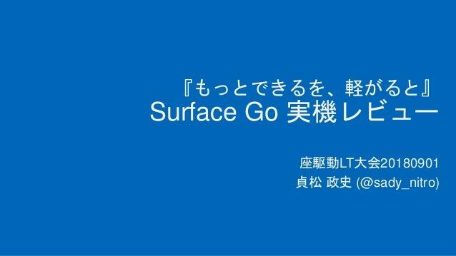 『もっとできるを、軽がると』 Surface Go 実機レビュー 座駆動LT大会20180901 貞松 政史 (@sady_nitro)