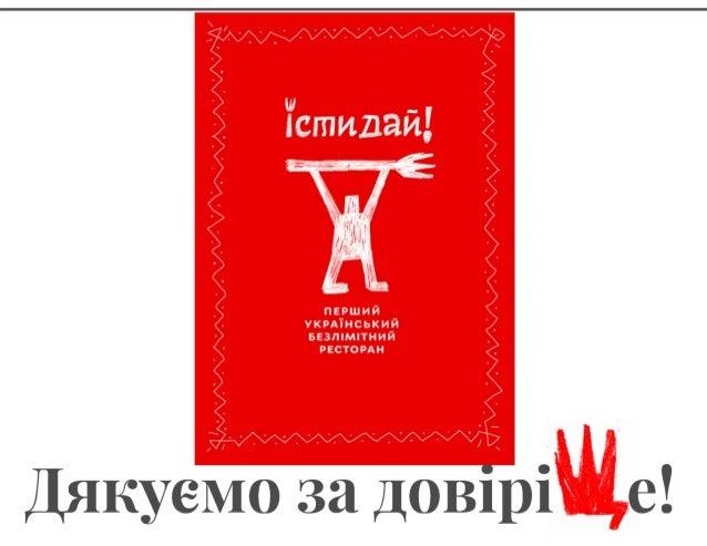 """Проект команды Жоржа Пионова: """"Їсти дай!"""""""