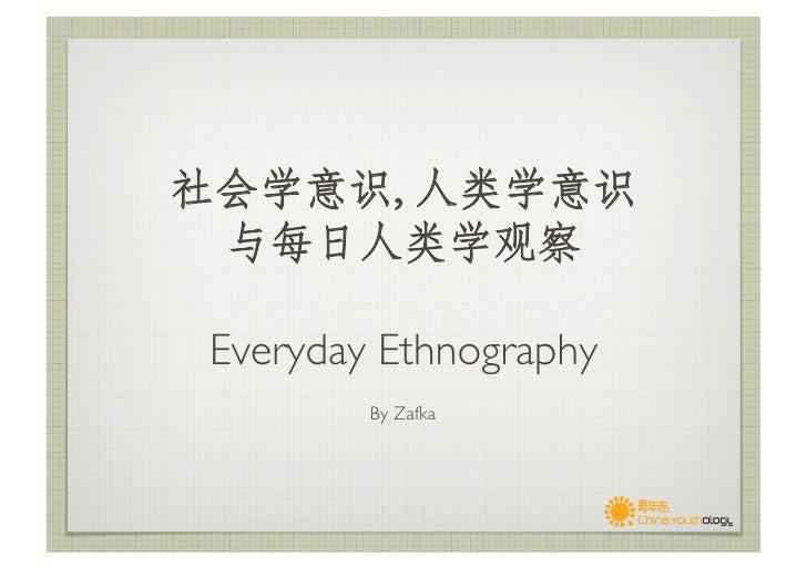 社会学意识,人类学意识与每日人类学观察
