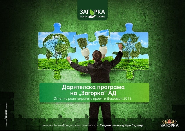 """Дарителска програма на """"Загорка"""" АД  Отчет на реализираните проекти Декември 2013  Загорка Зелен Фонд част от платформата ..."""