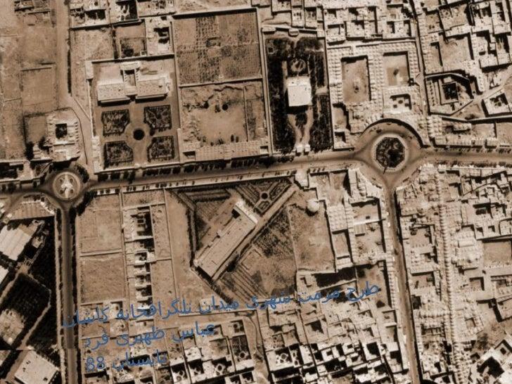 طرح مرمت شهری میدان تلگرافخانه کاشان عباس ظهیری فرد تابستان  88