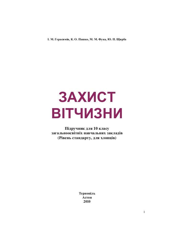 Захист вітчизни 10 клас бондаренко моїсеєв