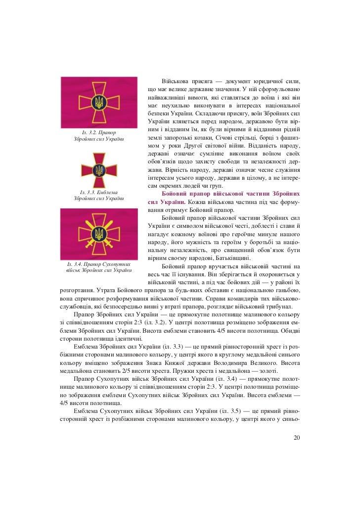 допризовна пдготовка 10-11 клас квашньов