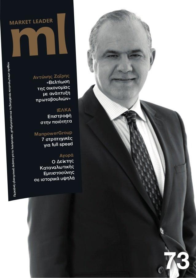 MARKET LEADER | 05 Αντώνης Ζαΐρης «Βελτίωση της οικονομίας με ανάπτυξη πρωτοβουλιών» ΙΕΛΚΑ Επιστροφή στην ποιότητα Manpowe...