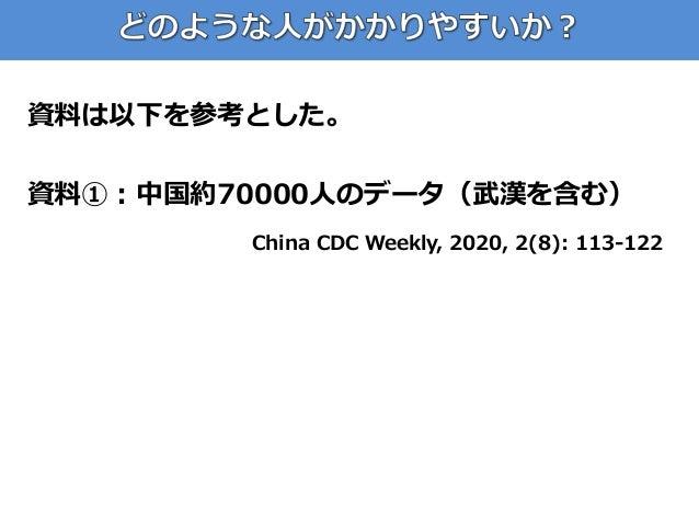 資料は以下を参考とした。 資料①:中国約70000人のデータ(武漢を含む) China CDC Weekly, 2020, 2(8): 113-122
