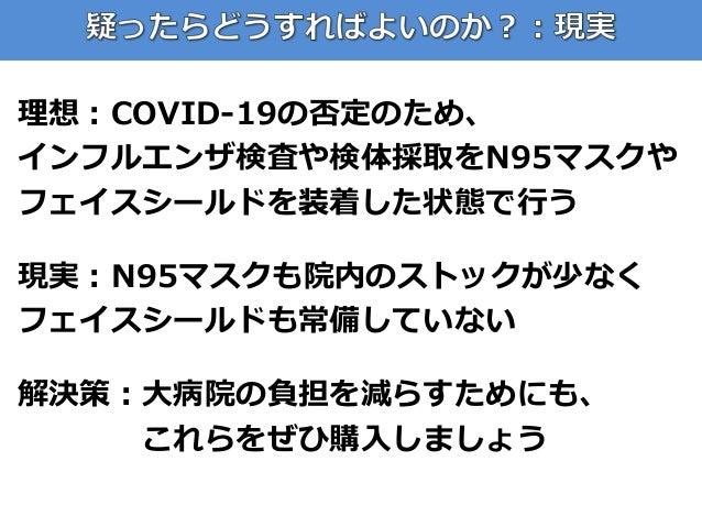 理想:COVID-19の否定のため、 インフルエンザ検査や検体採取をN95マスクや フェイスシールドを装着した状態で行う 現実:N95マスクも院内のストックが少なく フェイスシールドも常備していない 解決策:大病院の負担を減らすためにも、 これ...