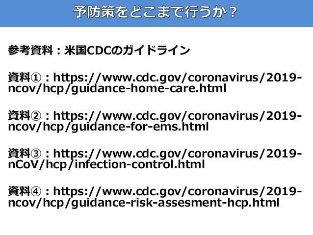 参考資料:米国CDCのガイドライン 資料①:https://www.cdc.gov/coronavirus/2019- ncov/hcp/guidance-home-care.html 資料②:https://www.cdc.gov/coron...