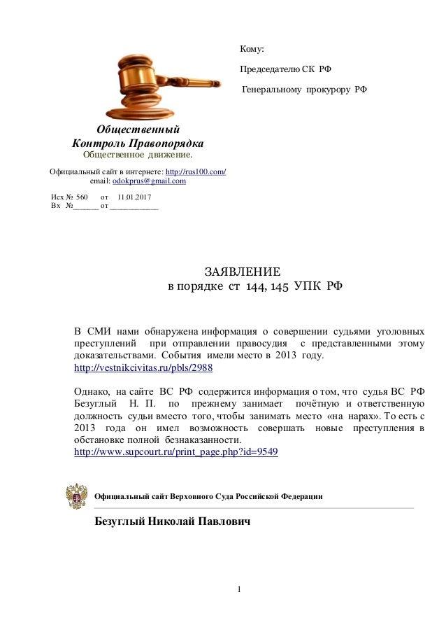 Ст 144 145 упк