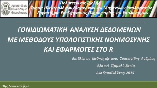 http://www.auth.gr/ee Τμήμα Ηλεκτρολόγων Μηχανικών και Μηχανικών Υπολογιστών Πολυτεχνικής Σχολής Εργαστήριο Επεξεργασίας Π...