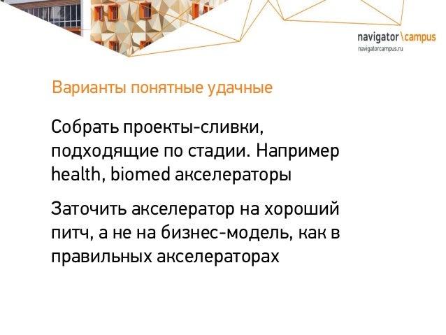 Варианты возможные Проекты проверяют бизнес-модель на «виртуальном» товаре или товаре- заменителе, товаре-конкуренте Копир...