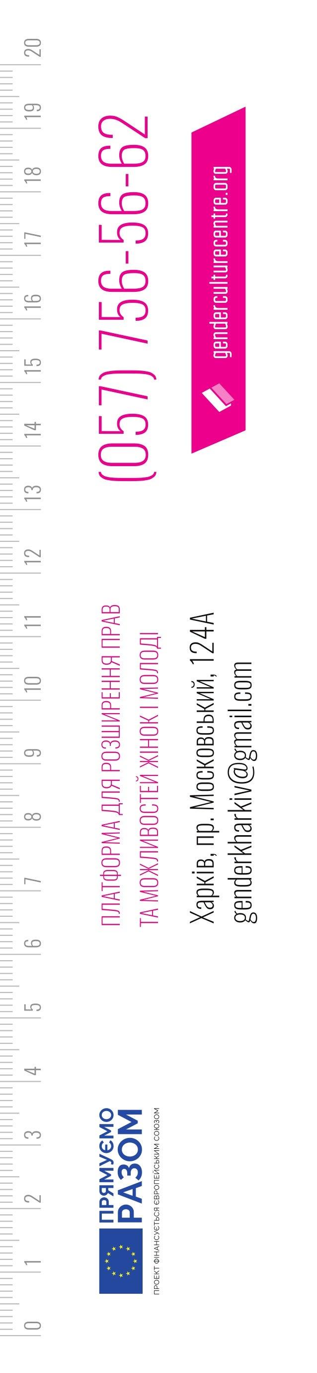 01234567891011121314151617181920 (057)756-56-62 Харків,пр.Московський,124А genderkharkiv@gmail.com ПЛАТФОРМАДЛЯРОЗШИРЕННЯП...