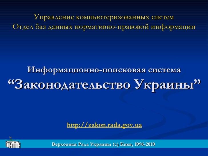 """Информационно-поисковая система """"Законодательство Украины"""" Управление компьютеризованных систем Отдел баз данных нормативн..."""