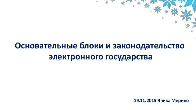 Основательные блоки и законодательствo электронного государства 19.11.2015 Яника Мерило