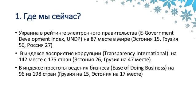 законодательствo  электронного государства Slide 2