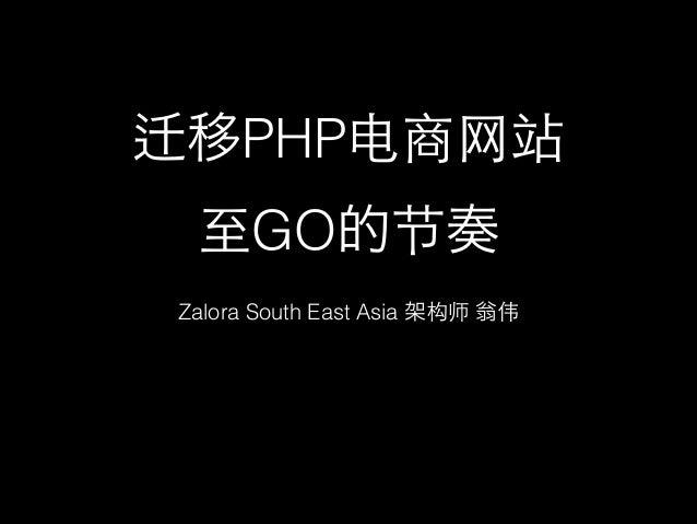 移PHP电商⺴⽹网站 ⾄至GO的节奏 !  Zalora South East Asia 架构师 翁伟