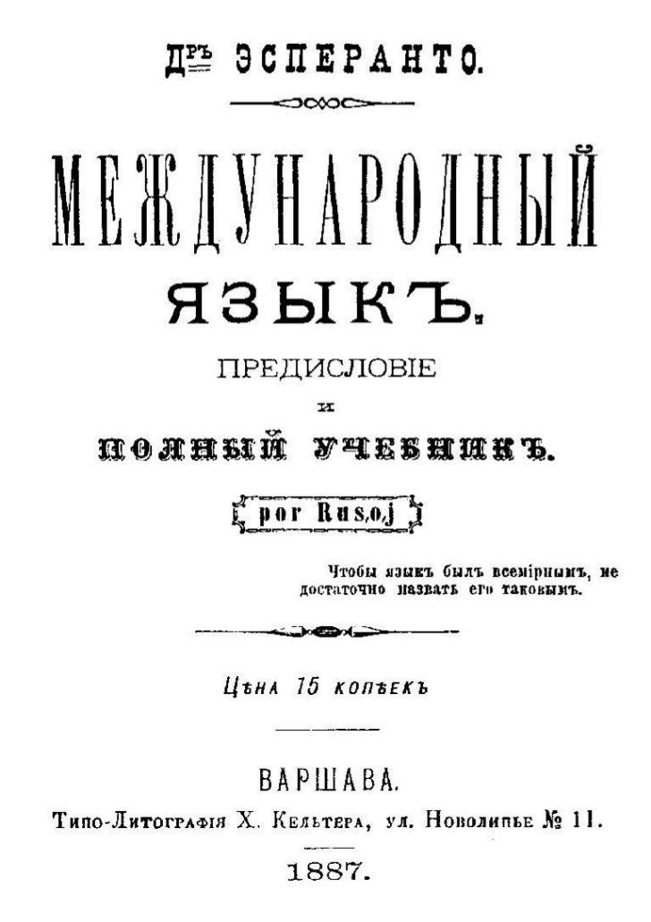 Zamenhof, L.L. - Unua Libro, 1887 (Заменхоф, Л. Л. - Първият учебник, 1887 г.)