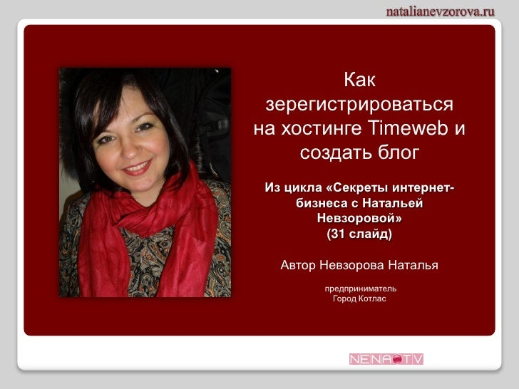 Как зерегистрироватьсяна хостинге Timeweb и     создать блог Из цикла «Секреты интернет-     бизнеса с Натальей        Нев...