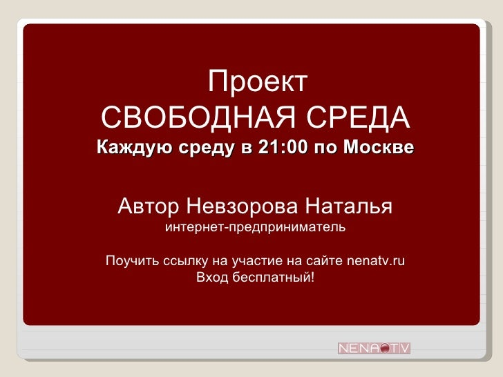 """Свободная среда 15.02 """"Семейный бизнес"""""""
