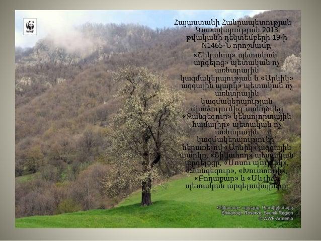 <<Զանգեզուր>> կենսոլորտային համալիր>> ՊՈԱԿ Slide 3