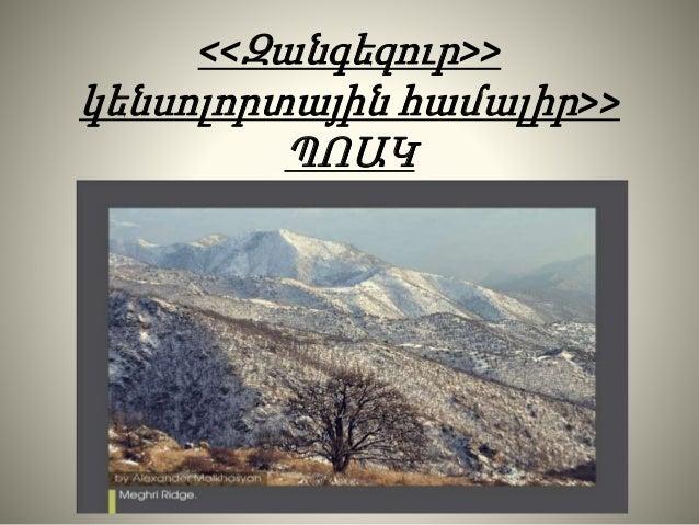 <<Զանգեզուր>> կենսոլորտային համալիր>> ՊՈԱԿ Slide 2