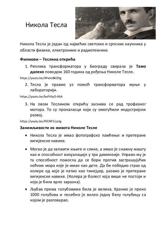 Никола Тесла Никола Тесла је један од највећих светских и српских научника у области физике, електронике и радиотехнике. Ф...