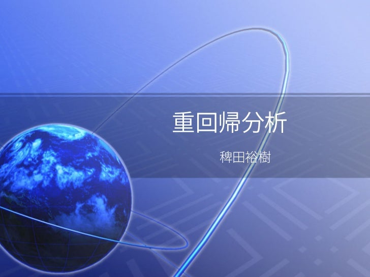 重回帰分析  田裕樹