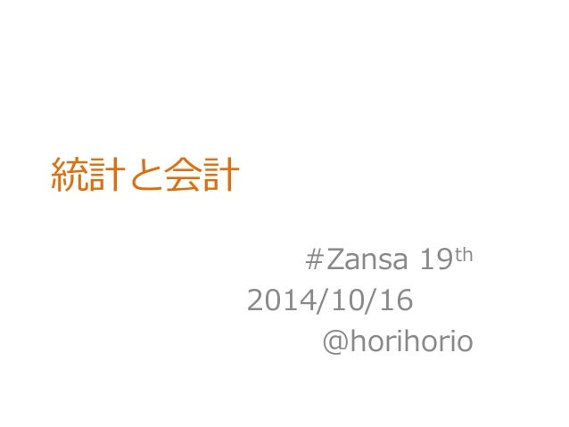 統計と会計  #Zansa 19th  2014/10/16  @horihorio