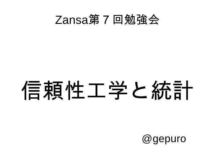 Zansa第7回勉強会信頼性工学と統計          @gepuro