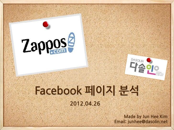 Facebook 페이지 분석     2012.04.26                      Made by Jun Hee Kim                  Email: junhee@dasolin.net