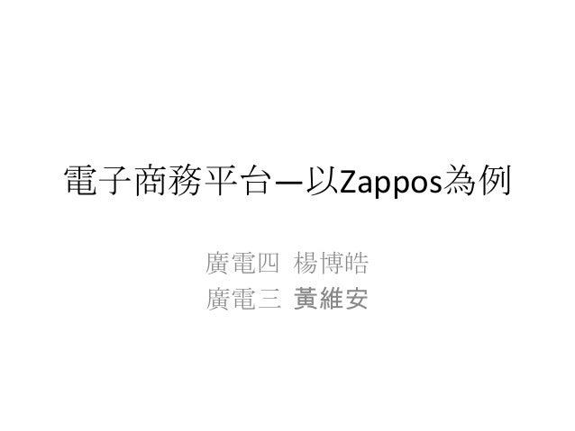 電子商務平台—以Zappos為例 廣電四 楊博皓 廣電三 黃維安