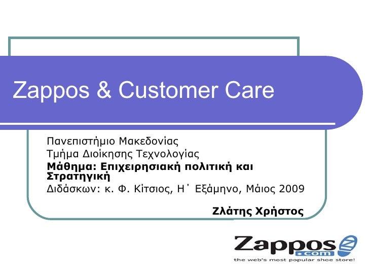Zappos & Customer Care  Πανεπιστήμιο Μακεδονίας  Τμήμα Διοίκησης Τεχνολογίας  Μάθημα:   Επιχειρησιακή πολιτική και Στρατηγ...
