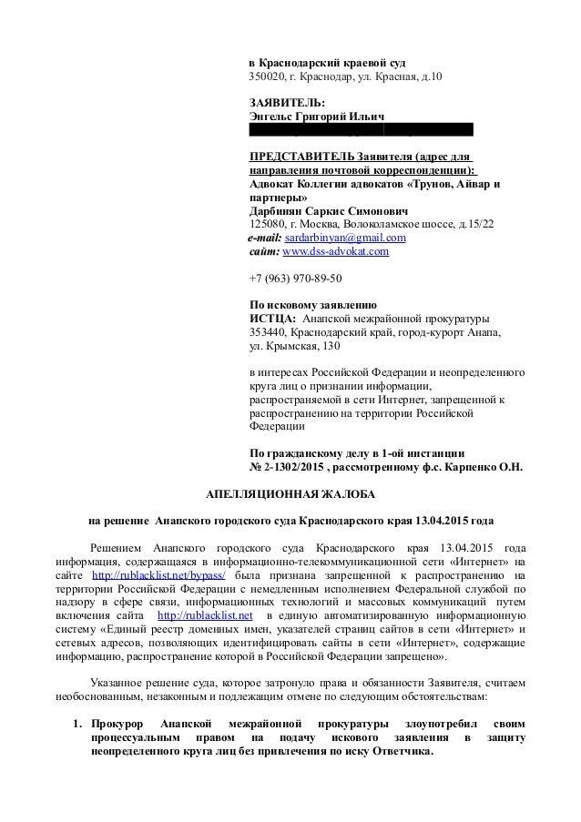 заявление о составление претензии в суд