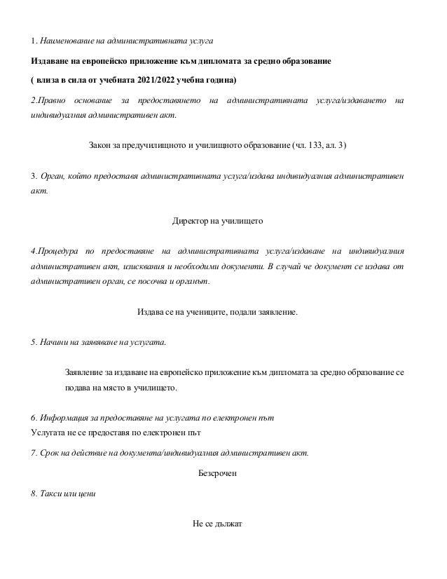 1. Наименование на административната услуга Издаване на европейско приложение към дипломата за средно образование ( влиза ...