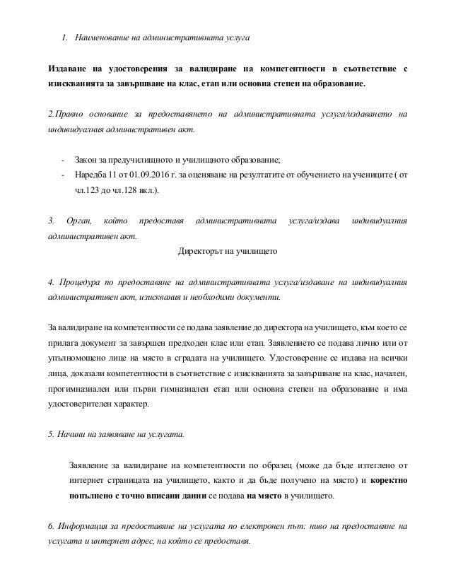 1. Наименование на административната услуга Издаване на удостоверения за валидиране на компетентности в съответствие с изи...