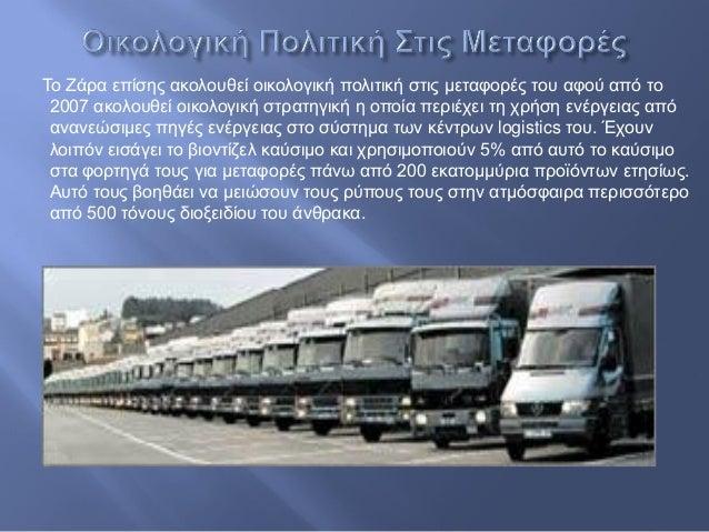 Top 5 links Zara case study - Supply Chain Movement