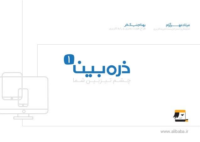 1 www.alibaba.ir