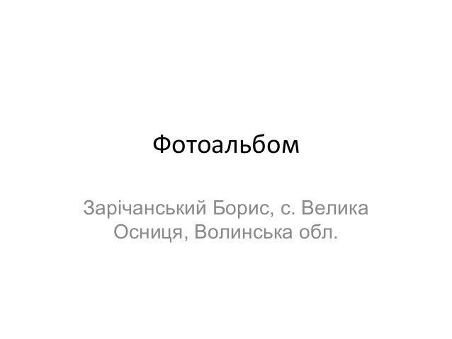 ФотоальбомЗарічанський Борис, с. ВеликаОсниця, Волинська обл.