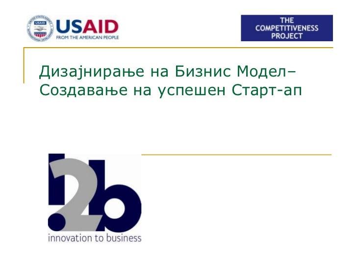 Дизајнирање на Бизнис Модел–Создавање на успешен Старт-ап