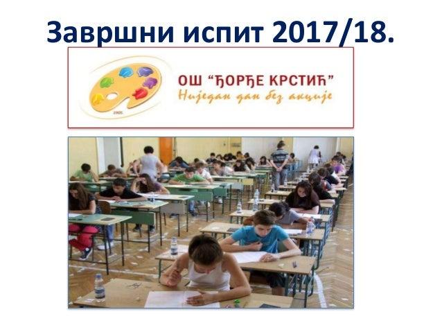 Завршни испит 2017/18.