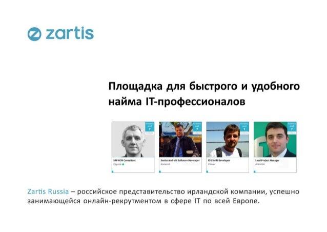 Zartis (Client Presentation)